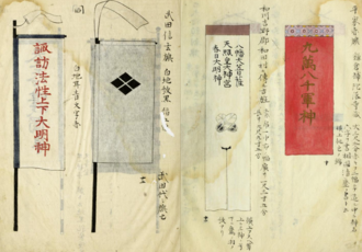 Myōjin - A depiction of war banners used by the Taira clan (right) and Takeda Shingen (left). The leftmost banner (white with blue border and red lettering) carries the inscription Suwa Hosshō Kamishimo Daimyōjin (諏訪法性上下大明神), while on the second banner from right (white with black lettering), flanking the legend Tenshō Kōtaijingū (天照皇大神宮) are inscribed Hachiman daibosatsu (八幡大菩薩) and Kasuga Daimyōjin (春日大明神).