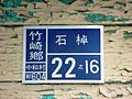 House number in Shihjhuo.jpg