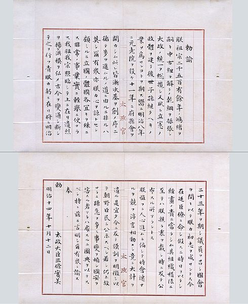 ファイル:Imperial rescript of the Diet establishment.jpg