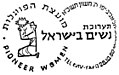 Israel Commemorative Cancel 1960 Pioneer Women Exhibition.jpg