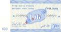 Israeli Occupation 100 Jordanian Fils 1967 Obverse.png