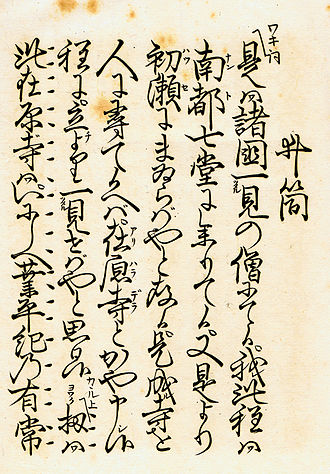 Izutsu - The song book of Izutsu, Kanze school.