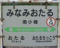 JR Hakodate-Main-Line Minami-Otaru Station-name signboards (2).jpg