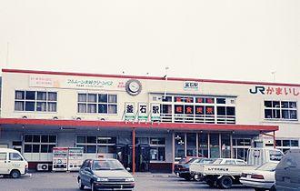 Kamaishi Station - The JR East station in February 1992