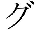 Japanese Katakana GU.png