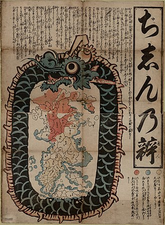 Here be dragons - Image: Jishinnoben 1855