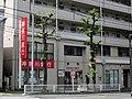 Kanagawa Bank Tobe Branch.jpg