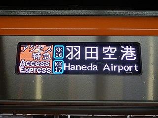 京成 運用 表