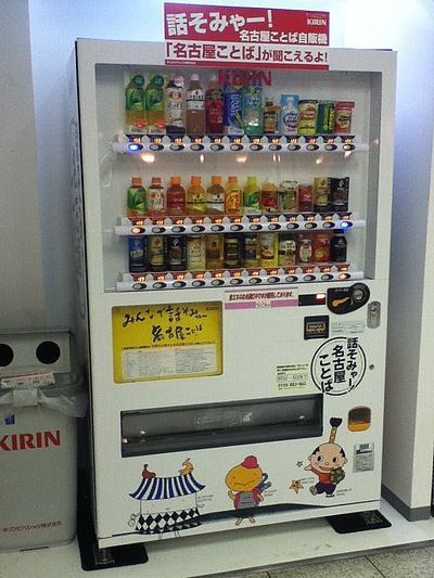 Kirin's Nagoya dialect Beverage vending machine in Japan 2012