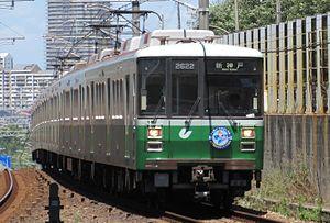Seishin-Yamate Line - A 2000 series train in 2015