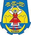 Kocani coat of arm.jpg