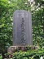 Konroku Pass monument.jpg
