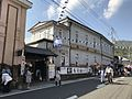 Koransha Company in Arita Town.jpg