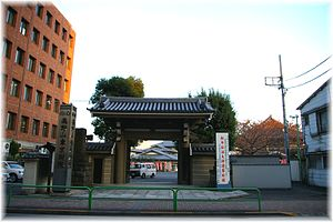Koyasan Tokyo Betsuin - Koyasan Tokyo Branch Temple
