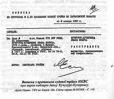 Document ordering the execution by shooting of blind kobzar I. Kuchuhura-Kucherenko in 1937.