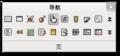LibreOffice 3.4 Navigation toolbar zh-CN.png