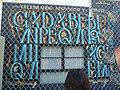 Los Angeles, CA, MacArthur Park Primary Center School, Cada pequeño milagro, photo by Max English, 2012 - panoramio (1).jpg