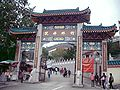 Main Gate of Chuk Lam Sim Monastery Fu Yung Shan Tsuen Wan Hong Kong.JPG