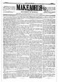 Makedonija br34 1867-07-22.pdf