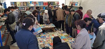 May 21 2016 Mongolia book fair.jpg