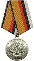 Medal For Diligence in Engineering MoD RF.jpg