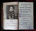 Miloradovich feats (1814).jpg