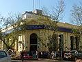 Misiones - Capital - Posadas - Sede del Banco de la Nación Argentina.JPG
