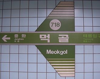 Meokgol station - Meokgol Station