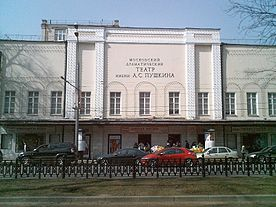 Moscow Tver blvr Pushkin theater.jpg