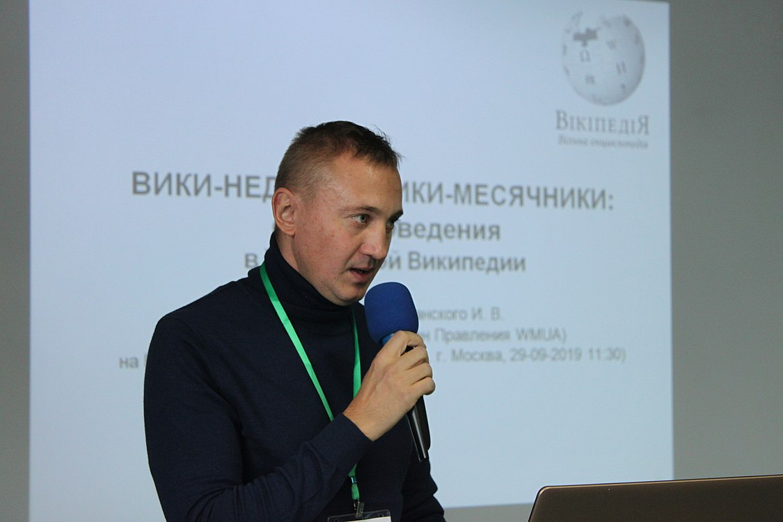 Moscow Wiki-Conference 2019 (2019-09-29) 28.jpg