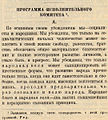 Narodnaja Volja 3 1880.jpg