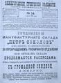 Nngv-1892-14.pdf