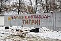 Oberezhno-negodovanі-tigri.jpg