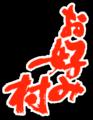 Okonomi-mura logo.png