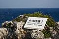 Onna Okinawa Japan Cape-Manzamo-02.jpg
