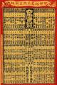 Onsen banzuke Meiji Era.png