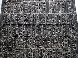 P1050578 Louvre Obélisque de Manishtusu détail rwk.JPG