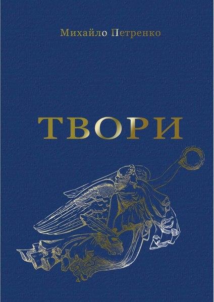 File:Petrenko Tvory.pdf