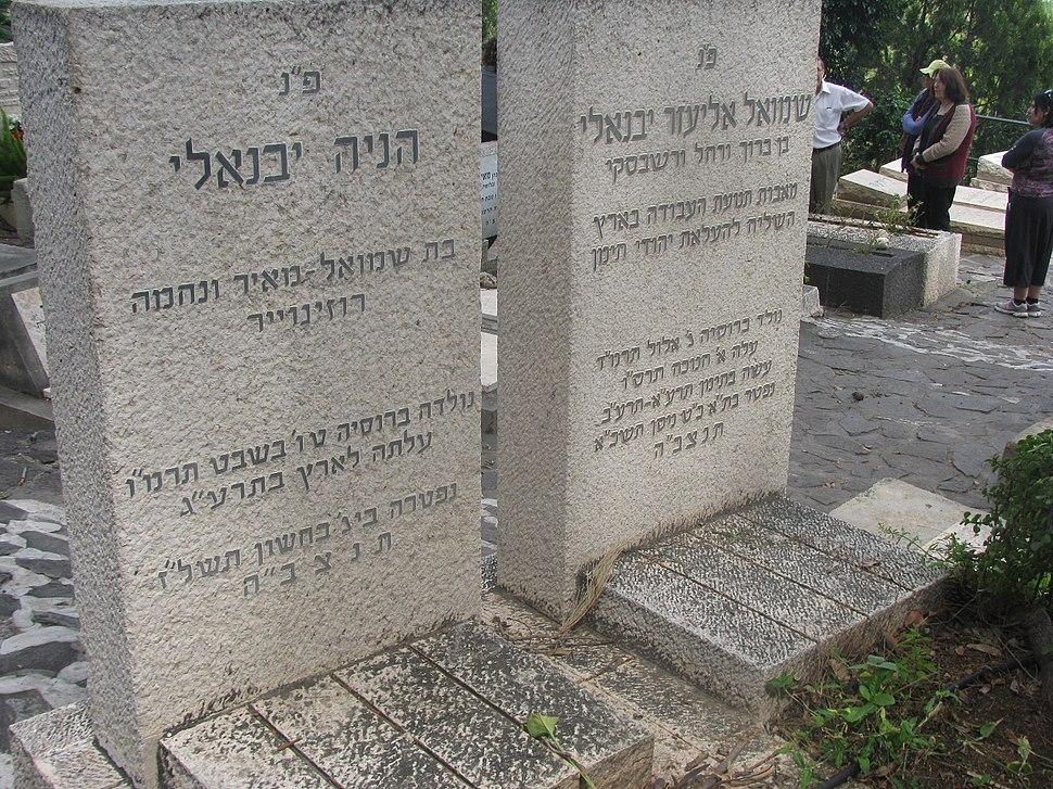 PikiWiki Israel 20583 Kinneret Cemetery
