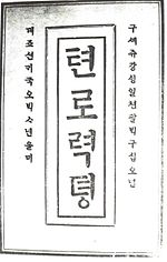 Pilgrim Progress in Korean, James S Gale (1895년 간행).jpg