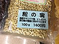 Pine nuts for sale - Tokyo area - Sep 25 2019.jpeg