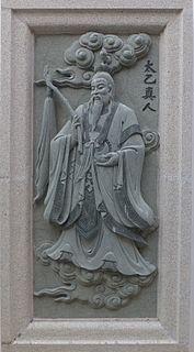Taiyi Zhenren