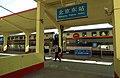 Platform entrance of Beijingdong Railway Station (20171023124534).jpg