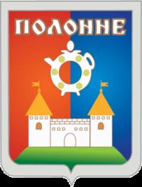 vykonavchyi-komitet-polonskoi-miskoi-rady-obiednanoi-terytorialnoi-hromady