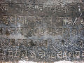 Pratap inscription.jpg