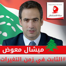 President Michel Moawad.png