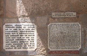 Iron pillar of Delhi - Bankelal's 1903 tablets