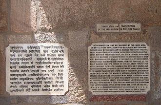 Iron pillar of Delhi - Bankelal's 1903 tablets