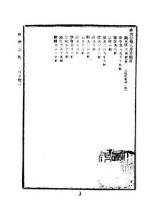 ROC1914-08-01--08-15政府公报804--818.pdf