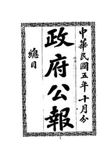 ROC1916-10-01--10-31政府公报267--296.pdf